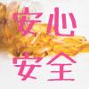 安心安全で効果のある媚薬の選び方