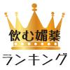 【飲むタイプの媚薬】2019年最新評価ランキングトップ3!