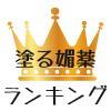 【塗るタイプの媚薬】2020年最新評価ランキングトップ3!