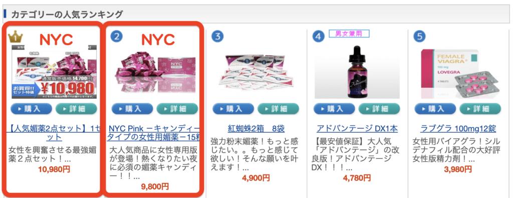 NYCピンクが人気です