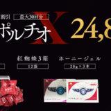 ポルチオ24000円