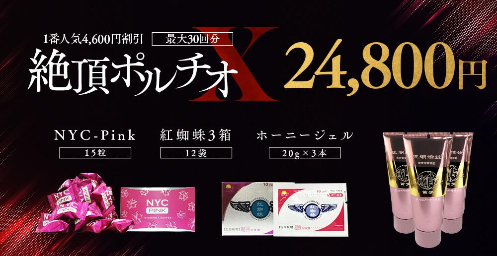 ポルチオX24,000円パッケージ