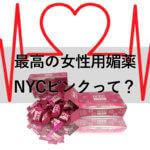キャンディタイプの女性用媚薬「NYCピンク」とは?効果や口コミを徹底検証!