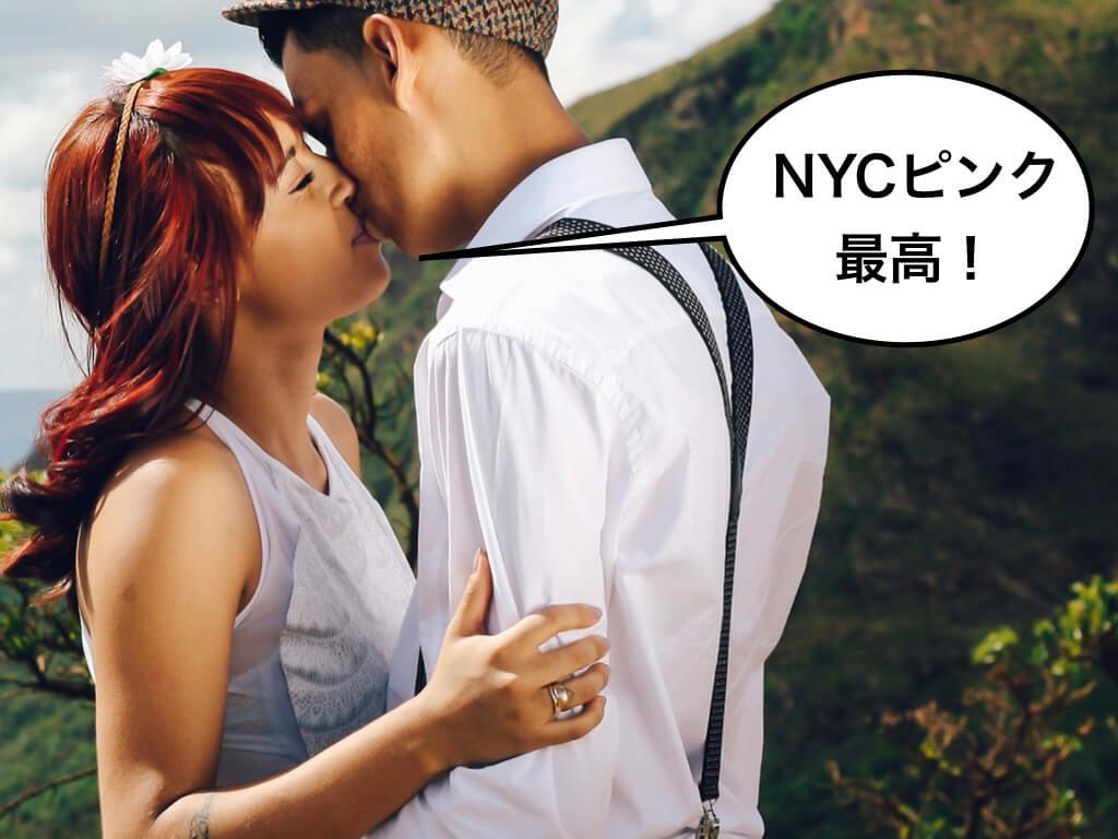 NYCピンクってなに?
