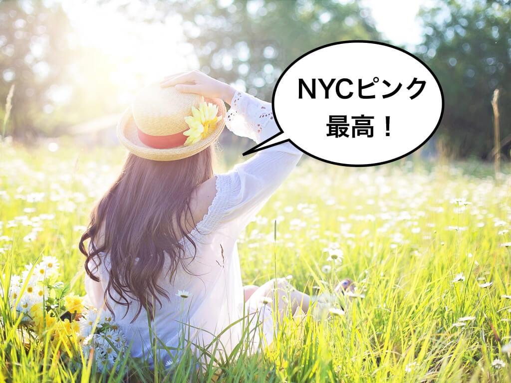 NYCピンクとは