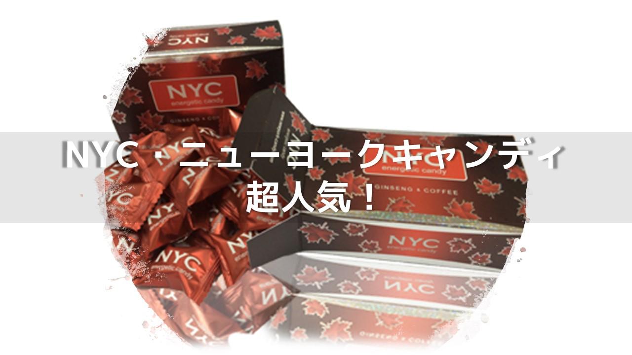 ニューヨークキャンディ(NYC)は増量セールのときにすぐ売り切れるから注意!