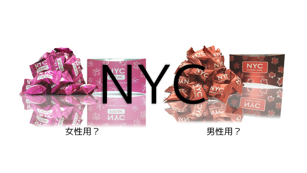 NYCピンクが効かない時には男性用NYCレッドを試すのもアリな理由