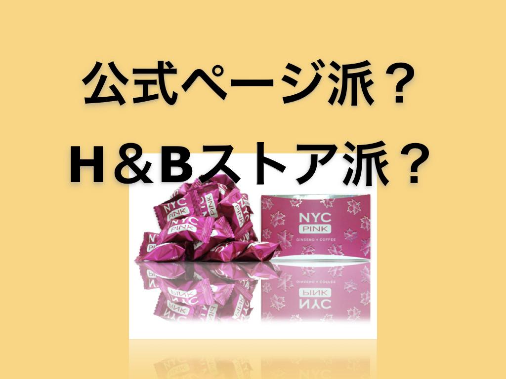 ニューヨークキャンディは公式ページとH&Bストアのどちらから購入すべきか?