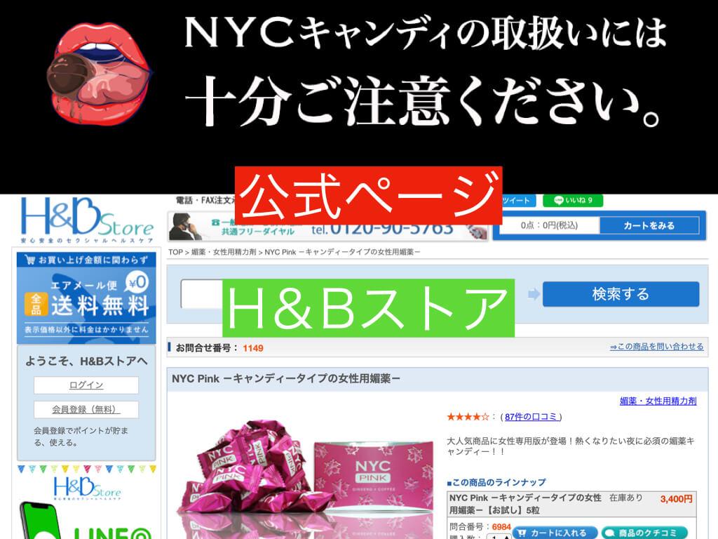 NYCピンクの公式ページとH&Bストアページ