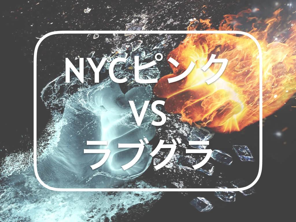 NYCとラブグラはどっちが良い媚薬なのか?それぞれの違いをまとめました