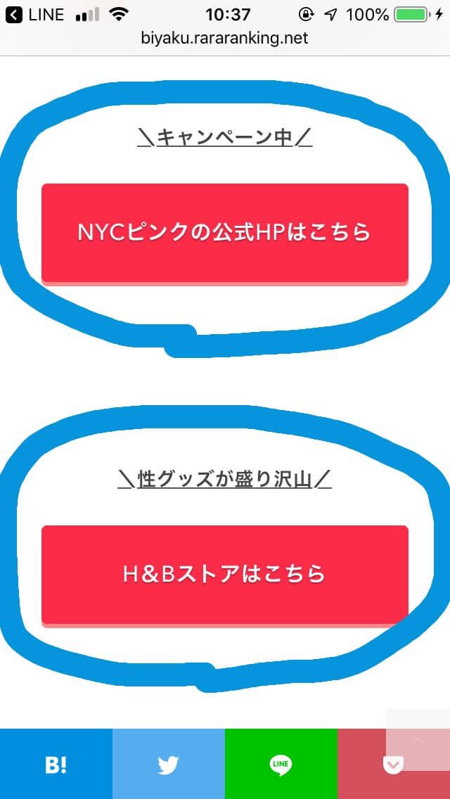 NYCピンクの特集記事ページの中身
