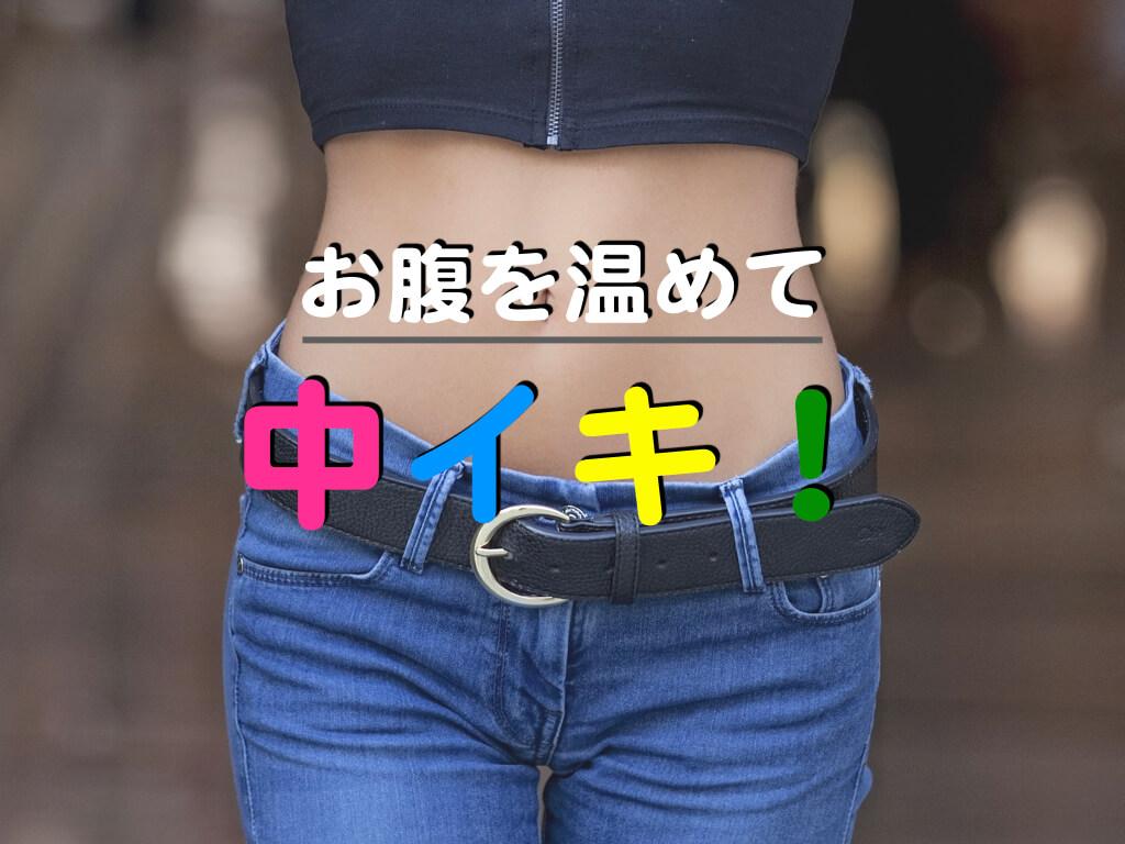 女性は体を温めることで健康や中イキが期待できるようになる