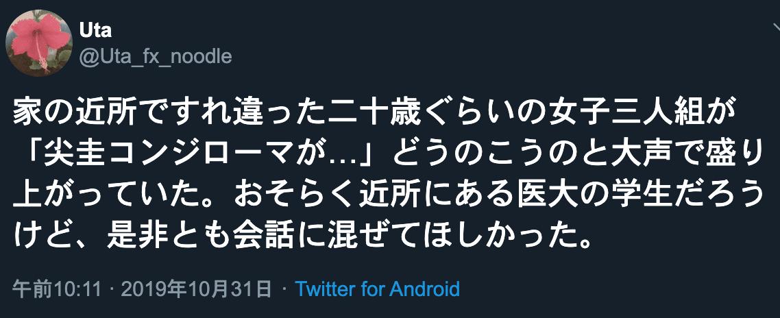 コンジローム 口コミ