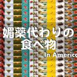 媚薬代わりの食べ物 in america