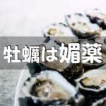 牡蠣は媚薬だ
