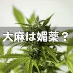 大麻は媚薬か?