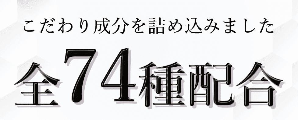 ラウララの74種類の成分
